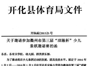 """关于邀请参加衢州市第三届""""琪敏杯""""少儿"""