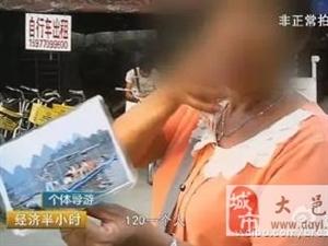 桂林 抢钱一日游