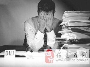 【澳门太阳城现金网招聘】你有职业倦怠症么?