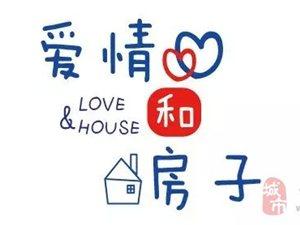 爱情和房子,感动无数人的漫画
