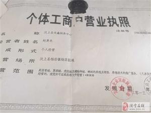 ??大学生创业被骗  济宁龙鑫企业青蛙驯养基地
