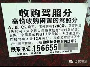 【记住】会东人千万别卖驾照分了,它真的会毁了你一生!