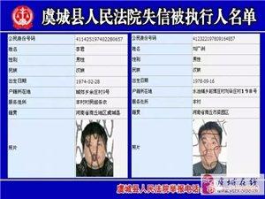 这些人要小心!虞城法院发布失信被执行人名单!