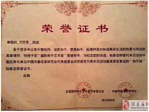 """刘俊福同志获""""国际和平艺术家""""荣誉称号"""