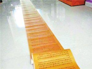 张文海楷书长卷《道德经》面世