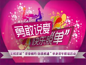 """左权县首届""""青春相约 你我相遇""""单身青年联谊活动"""