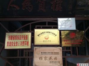 祝贺杨家花园荣获建水餐饮与美食行业十大名店称号!
