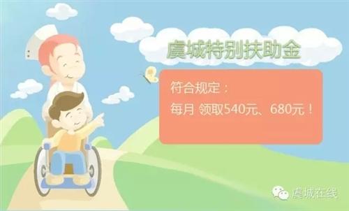 好消息!澳门威尼斯人游戏网站对将独生子女伤残(或死亡)家庭给予特别扶助金