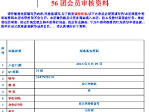青州大润发门口发传单刷单的。。。大家注意了。。。。