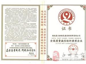 """全国质量月,蓝天豚荣获""""全国质量诚信标杆典型企业""""证书"""