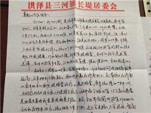 【爱心召集】向洪泽天使综合症患病儿童刘梓攀捐款倡议书