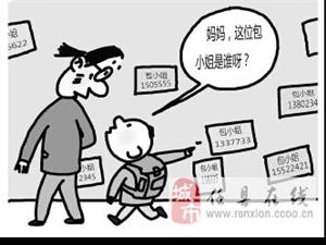 """澳门太阳城现金网街头的""""包小姐""""究竟是谁?"""