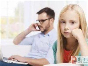 不要在孩子面前玩手机