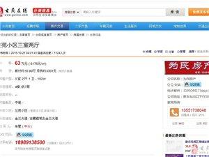 古蔺房产网-古蔺在线房产频道升级有利!!