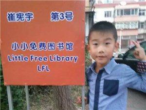 崔宪宇第3号小小免费图书馆在阳春里29号楼前绿地