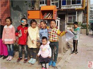 薛思远和他的小朋友们喜欢小小免费图书馆