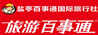 盐亭百事通国际旅行社
