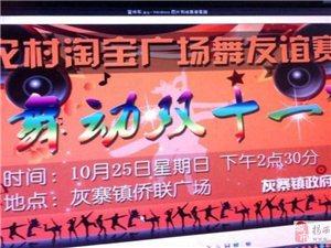 揭西农村淘宝广场舞友谊赛,即将隆重开赛。