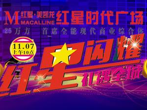 盘县美凯龙-红星时代商业广场专题