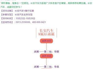 被点到名的注意了! 华阴―华县―白水―蒲城―临渭区