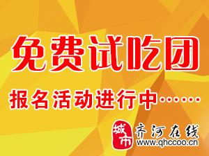 【免费试吃报名?#21487;?#33590;花重庆小面等你来尝!!!