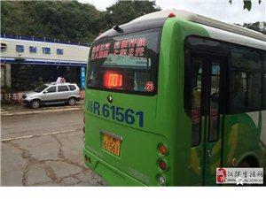 擅自涨价 亚博体育ViP贵族金城镇公交价格被勒令整改