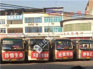仪陇县复兴片区客运车辆集体罢工