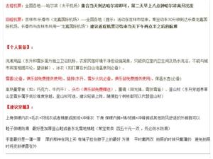 【7天A线】哈尔滨-雪乡穿越-镜泊湖冰瀑-长白山滑雪-吉林雾凇
