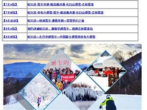 【7天B线】哈尔滨-亚布力滑雪-雪乡-镜泊湖冰瀑-长白山滑雪-吉林雾凇