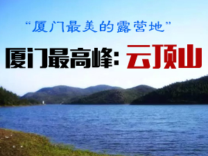 【安溪户外】厦门最高峰:云顶山,露营、看日出观云海~
