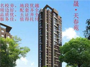 【天春苑】 首付只需3万元住新房