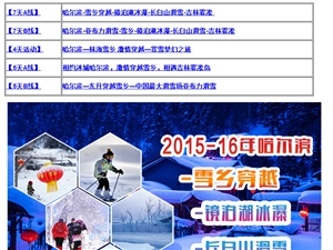 哈尔滨冰灯-雪乡穿越-魔界摄影-长白山滑雪-吉林雾凇岛7日游