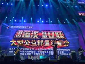 蓬溪亿联演唱会