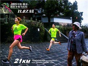 中国.腾冲国际半程马拉松
