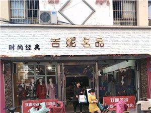 泗洪�r尚�典吉妮名品女�b店