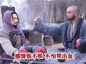 """澳门太阳城现金网版""""最强劝酒嗑"""",醉生梦死就是喝!"""
