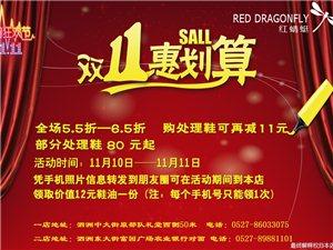 泗洪红蜻蜓皮鞋专卖双十一全场5.5―6.5折