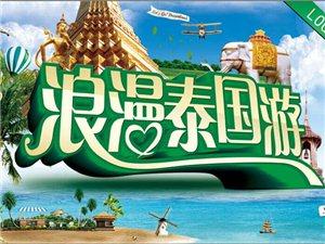 11月7/14/21/28日,泰尊享506精�A六日游!