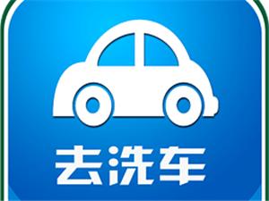 洪泽在线联合创新汽车美容店给洪泽车主送福利。