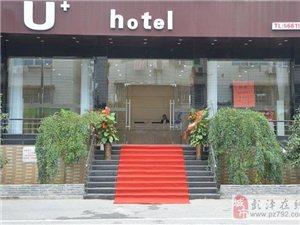 上海云舍里酒店U+