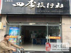 泗洪四季国际旅行社有限公司