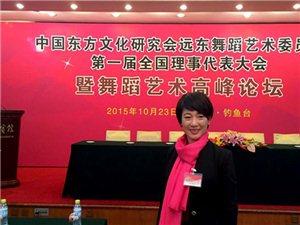 李咏梅校长参加全国舞蹈艺术钓鱼台高峰论坛