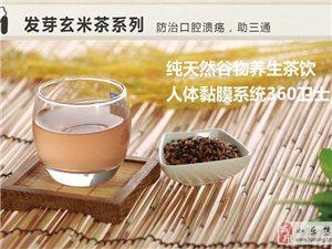 发芽玄米茶——口腔粘膜保护神