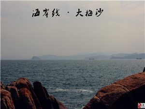 跟我去看海【深圳大梅沙】