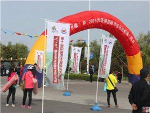 """""""今世缘""""杯2015洪泽湖国际半程马拉松赛直播"""