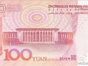 新版100元人民币土豪金色大家爱!