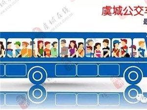 【最终版】虞城最新公交路线图出炉了!更新至6路!