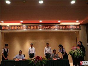 兴业银行长沙分行与湖南日报签订全面战略合作协议