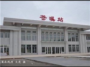 兰渝铁路通车前―苍溪火车站最新现场【图】