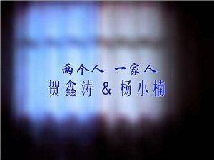 婚前微电影《两个人 一家人》,拍摄地:蓝田县